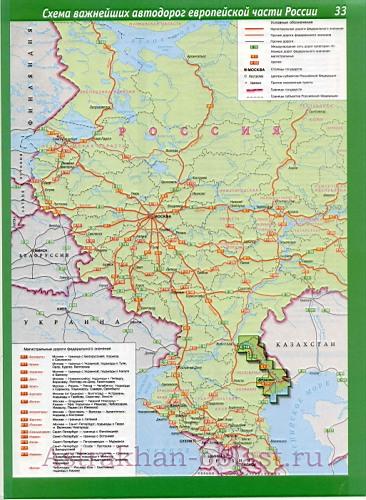 Карта схема важнейших автодорог европейской части России.