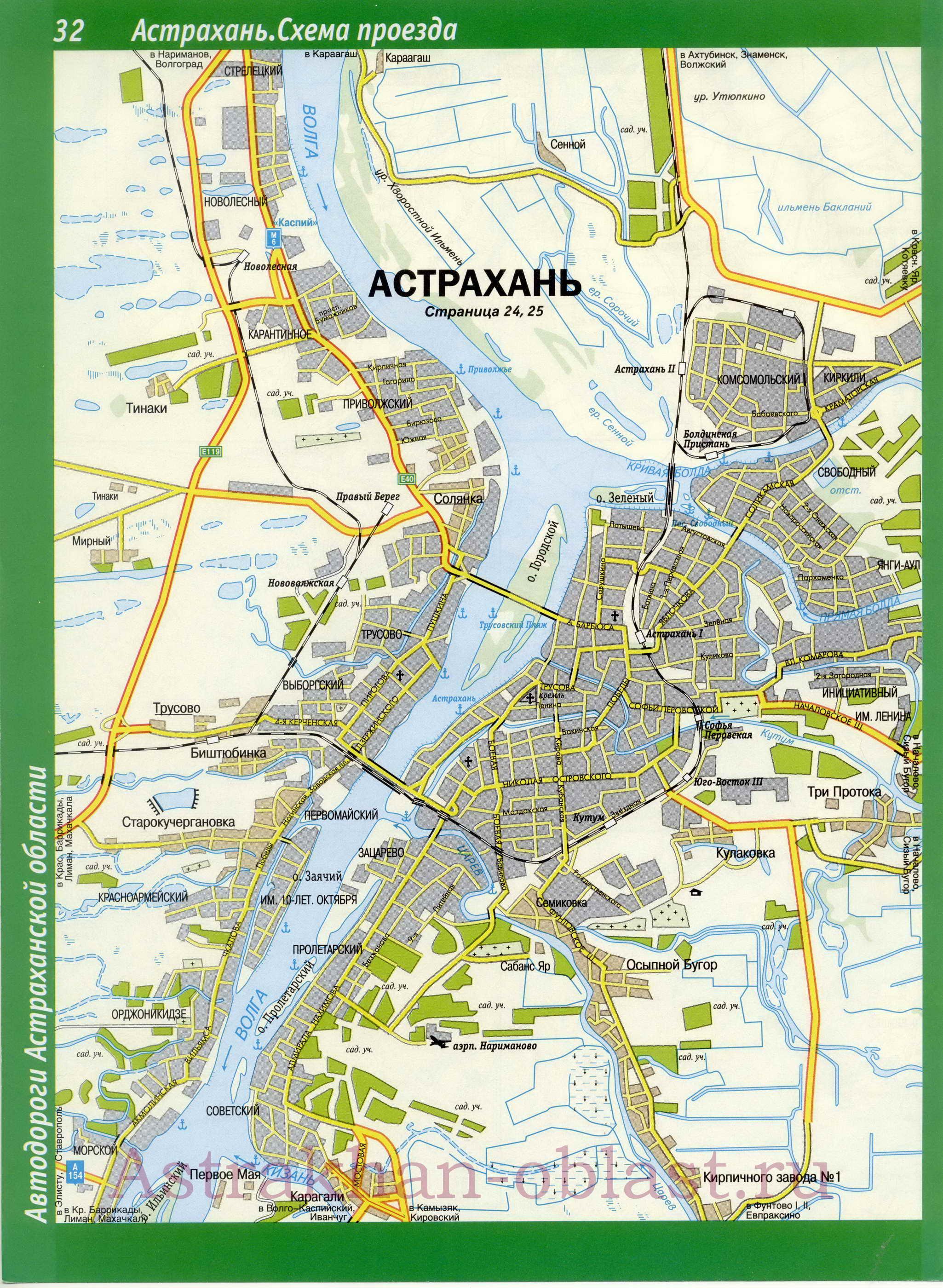 Подробная карта автомобильных дорог Астрахани.  Схема проезда через г. Астрахань.
